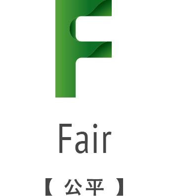 Fair 公平