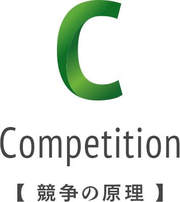Competition 競争の原理